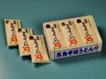 大家族に人気・徳用段ボール箱・五島手延うどん 300G×10袋