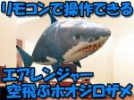 空飛ぶ魚!エアレンジャー ホオジロザメ リモコン制御 日本語取説