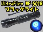 UltraFire WF-501B 395nm UV LED 偽造防止印刷確認可能 送料500円