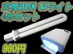 ジェルネイル用UVランプの交換用9Wライト! お買い得4本セット!送料500円