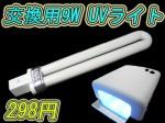 ジェルネイル用UVランプの交換用9Wライト! 単品 送料500円