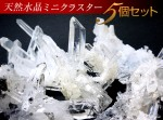 [2053]ミニ水晶クラスター5A 5個セット
