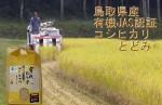 JAS認証 有機栽培 無農薬玄米 コシヒカリ とどみ5kg