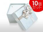 リングBOX(ブルー)・10個セット::天然石・パワーストーン卸問屋クリスタルキング