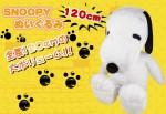 【Snoopy】超特大スヌーピーぬいぐるみ