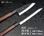 越前打刃物 本鍛造黒打出刃包丁・刺身包丁2本セット