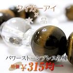 タイガーアイ×水晶のブレスレット::天然石・パワーストーン卸問屋クリスタルキング