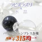 ラピスラズリ×水晶のブレスレット::天然石・パワーストーン卸問屋クリスタルキング