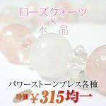 ローズクォーツ×水晶のブレスレット::天然石・パワーストーン卸問屋クリスタルキング