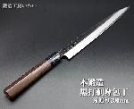 切れ味抜群!伝統工芸士が造る 越前打ち刃物 本鍛造黒打刺身包丁200mm
