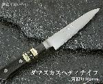 伝統工芸士が造る錆びにくい包丁!ダマスカスペティナイフ刃渡り105mm