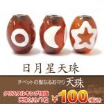 日月星天珠【茶】小::天然石・パワーストーン卸問屋クリスタルキング