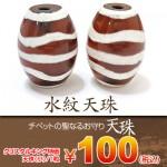 水紋天珠【茶】小::天然石・パワーストーン卸問屋クリスタルキング