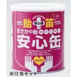 災害非常用常備品 飴+笛 まさかの飴安心缶(R)12缶セット