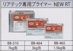 リアテック専用プライマーNewRT-3kg缶