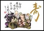 インテリアの書「七福神」