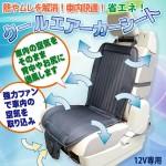クールエアーカーシート カーエアーシート エアコンの冷気を取り込み、熱、ムレを防ぐ、メッシュ素材の快適シート