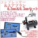 コンプレッサーとエアブラシ0.2mm&0.3mmのお得なセット!エアブラシアートスターターキット
