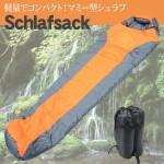 寝袋/シュラフ(カラー:オレンジ/グレー)マミー型 軽量・コンパクト スリーピングバッグ