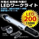 LED 200灯 ワークライト 充電式コードレス LED作業灯 ハンディライト 生活防水(防雨、防滴仕様)タイプ!