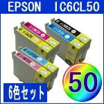 エプソン互換インクIC6CL50【6色組】1,480円