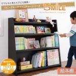 【送料無料】リビングキッズファニチャーシリーズ【SMILE】スマイル 絵本棚(40500019)【代引き手数料無料】