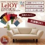 【送料無料】【LeJOY】 20色から選べる!カバーリングカウチソファ【別売りカバー】 (40101881)