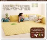 【送料無料】クッション付き・プレイマット 【joy-to】ジョイート B正方形タイプ (40102964)