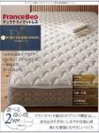 【送料無料】フランスベッド 羊毛入りデュラテクノマットレス シングル (40103823)
