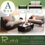 【送料無料】アバカシリーズ【Rota】ロタ Aセット「2P+テーブル」 (40105063)【代引不可】