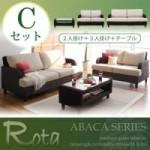 【送料無料】アバカシリーズ【Rota】ロタ Cセット「2P+3P+テーブル」 (40105065)【代引不可】