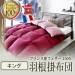 【送料無料】フランス産フェザー100%羽根掛布団 キング (40200711)