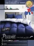 【送料無料】フランス産フェザー100%羽根布団8点セット ベッドタイプ【Plume】プルーム セミダブル (40200713)