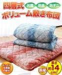 【送料無料】抗菌防臭防ダニ四層式ボリューム敷き布団 セミダブル (40200186)