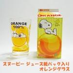 スヌーピー ジュース紙パック入り オレンジグラス