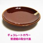チョコレートカラー 常滑焼の取り分け皿