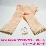 Lune jumelle マカロンカラーのストール シャーベットピーチ