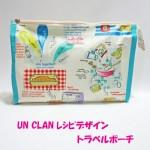 UN CLAN レシピデザイン トラベルポーチ