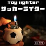 サッカーボール雑貨 ボール型ライター