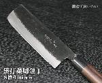 越前打刃物 黒打菜切包丁