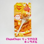 ChupaChups リップグロス・キャラメル