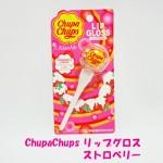 ChupaChups リップグロス・ストロベリー