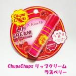 ChupaChupsリップクリーム・ラズベリー