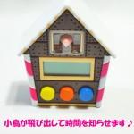 お菓子の家のクッキングタイマー チョコ