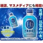 水素水の力 300mL×24