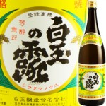 白玉の露(芋焼酎)1800ml