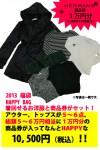 【ご予約特典アリ】2013年福袋!