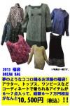 2013年福袋!アウター、トップス、ワンピース6、7点が1万円!DREAMBAG!!
