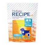 ドッグフード【ホリスティックレセピー】減塩タイプ 小粒 成犬用 塩分70%カット!豊富な栄養分と抜群の食付き♪ 900g/2.7kg