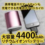 エコカイロ・充電式カイロ&携帯バッテリー